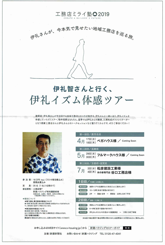 新建新聞社主催 工務店ミライ塾2019_b0014003_15224452.jpg