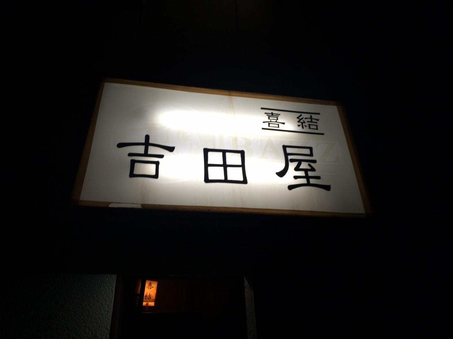 喜結 吉田屋_e0115904_11472451.jpg