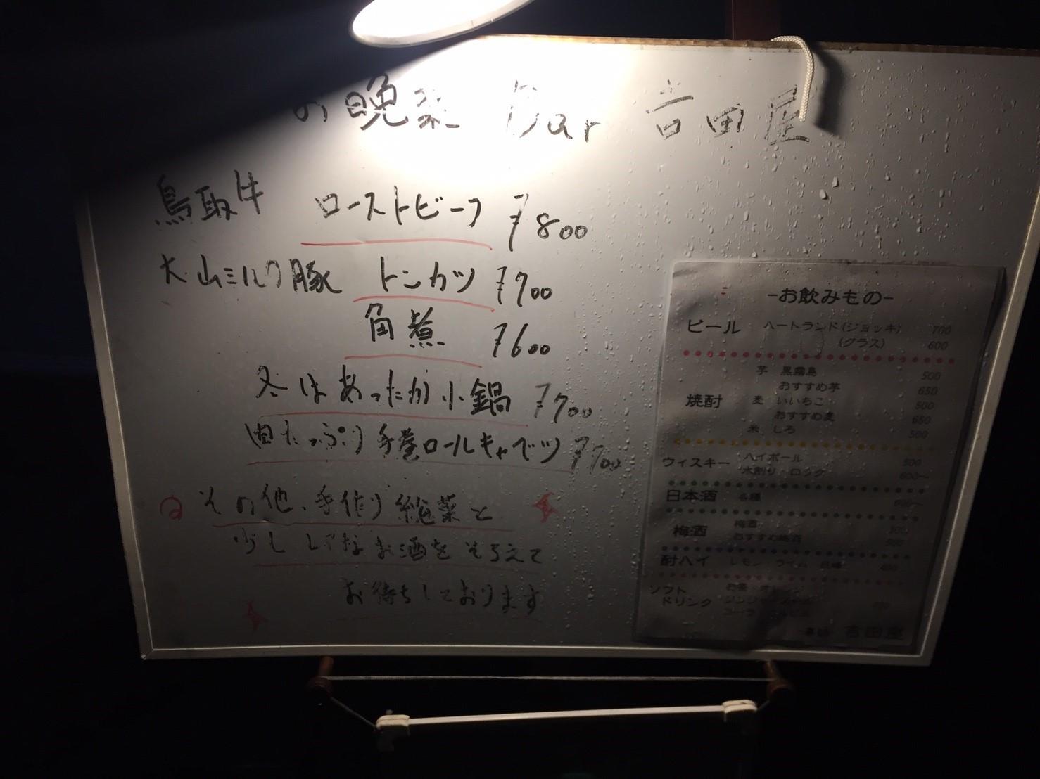 喜結 吉田屋_e0115904_11472472.jpg