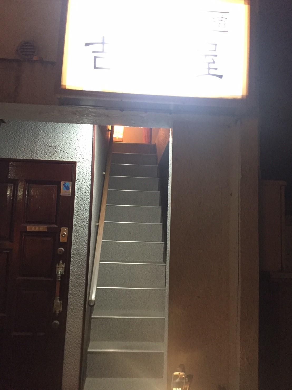 喜結 吉田屋_e0115904_11472486.jpg