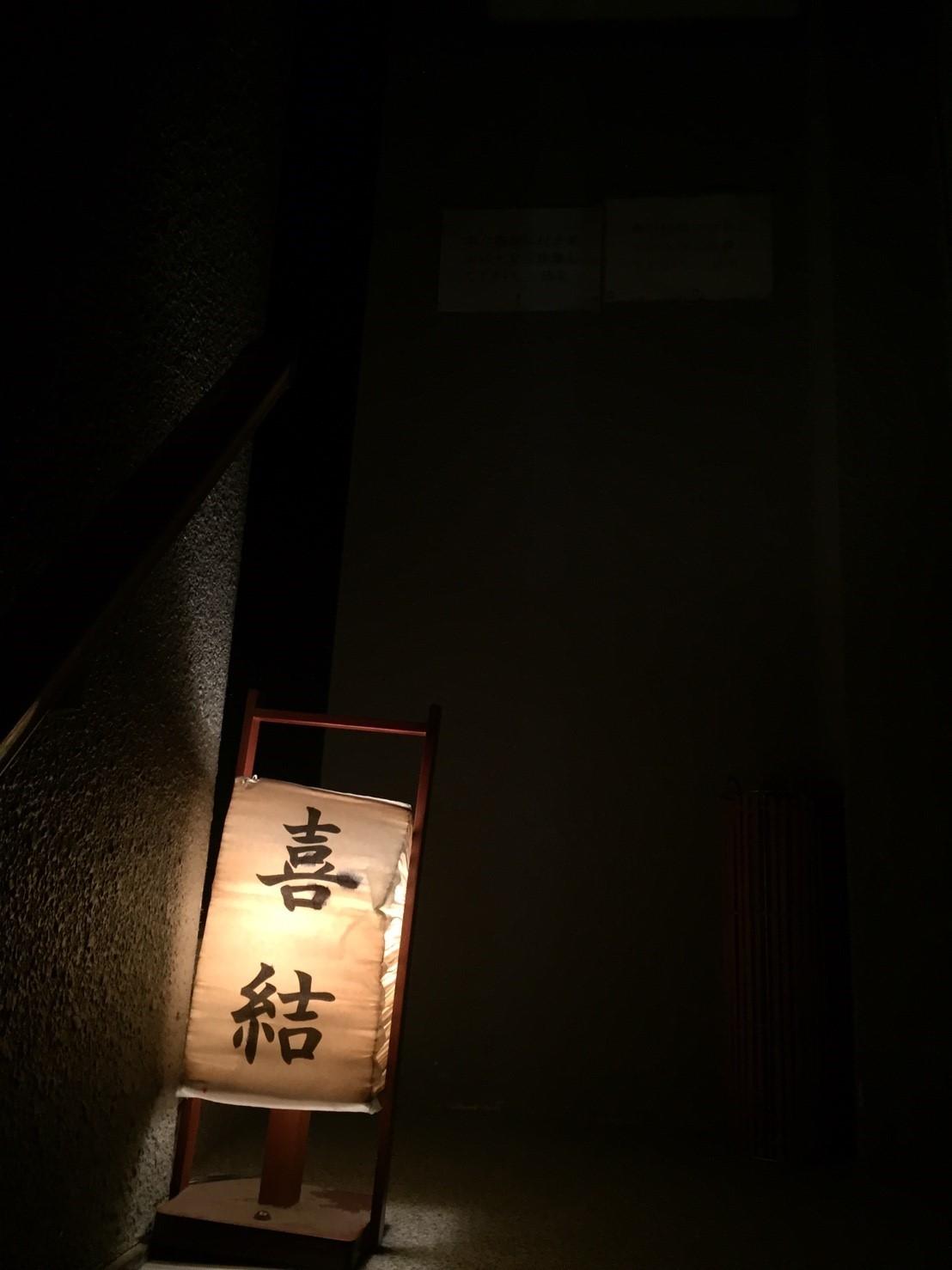 喜結 吉田屋_e0115904_12013193.jpg