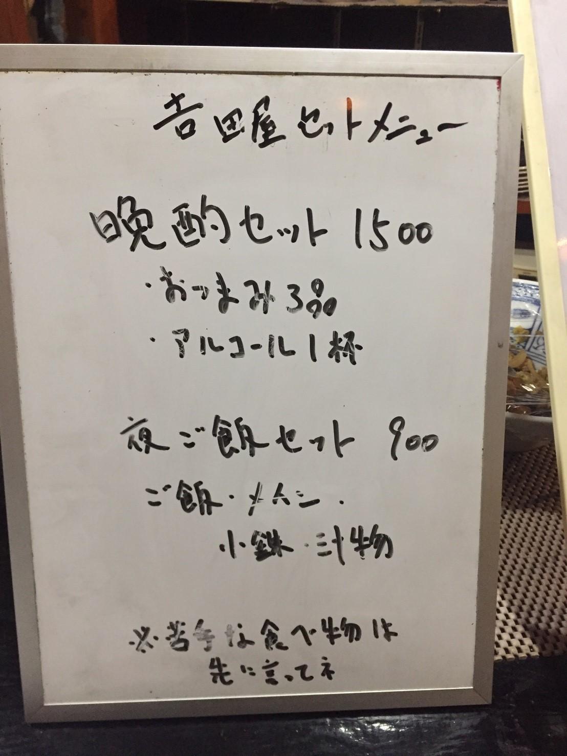 喜結 吉田屋_e0115904_12495433.jpg