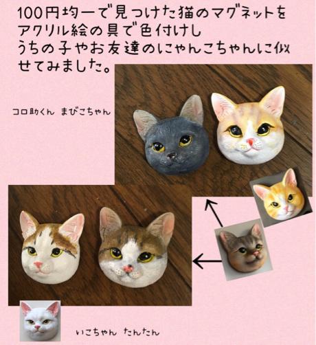愛ちゃんのお雛様 猫マグネット_f0375804_07180237.jpg