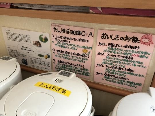 たんぽぽ茶_b0251421_11024167.jpg