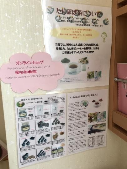 たんぽぽ茶_b0251421_11035609.jpg