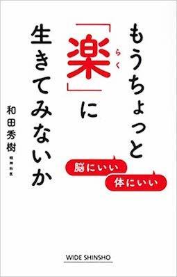繰り越しした朝に出会った和田秀樹先生にあやかって。_f0043134_09182328.jpg