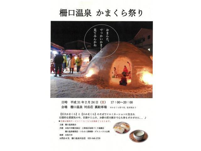 柵口温泉 かまくら祭り_d0348249_11143249.jpg