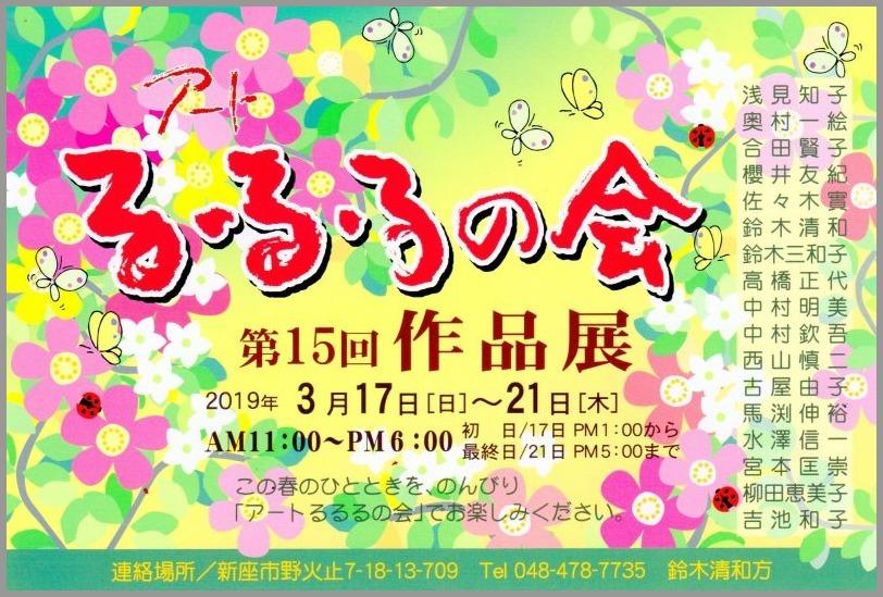 る・る・るの会 第15回作品展_a0086270_22590618.jpg