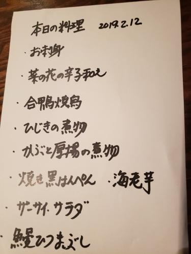 報告 2/12マル秘の会_a0310573_07032445.jpg