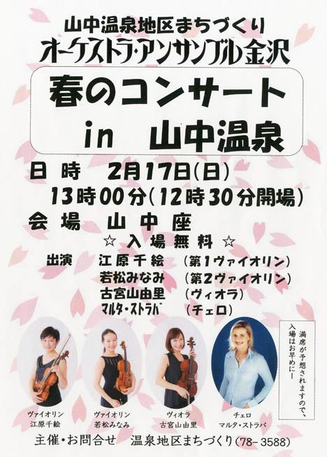 🌸春のコンサート in 山中温泉🌸