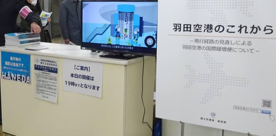 羽田空港の飛行経路の見直し説明会(新宿)_f0059673_22492372.jpg