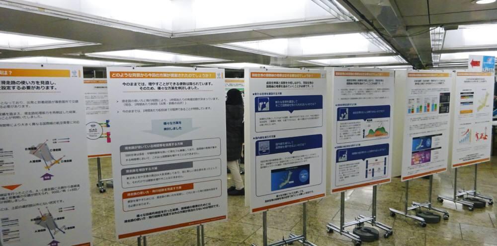 羽田空港の飛行経路の見直し説明会(新宿)_f0059673_22493167.jpg