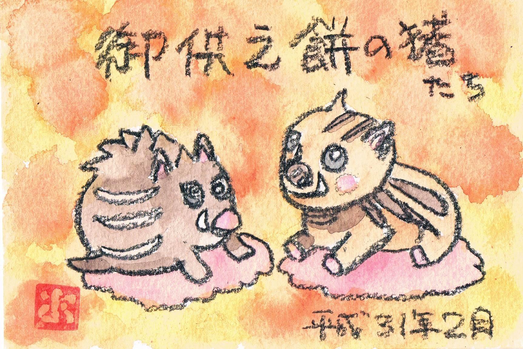 お供え餅の猪たち_e0232277_11343992.jpg