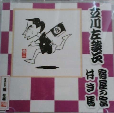 立川左談次のCD-『宿屋の富』『付き馬』_e0337777_13581933.jpg