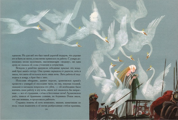 Nika Goltz画の野の白鳥_c0084183_1404450.jpg