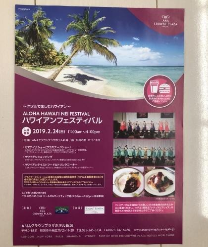 Aloha Hawaii Nei Festival 🌺_d0256587_19412031.jpeg