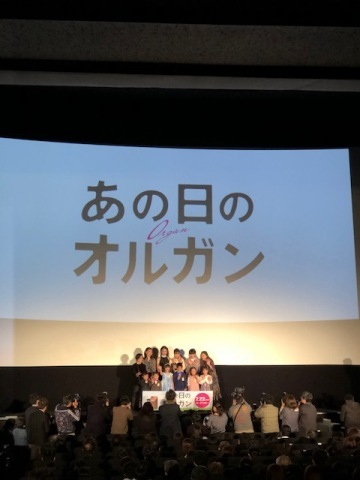 プレミア上映会_a0335202_17440160.jpg
