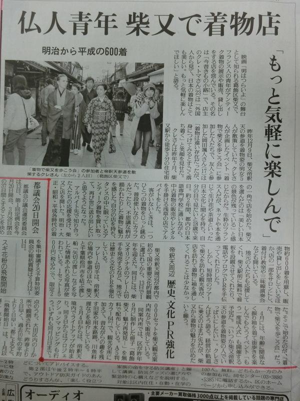 2月14日(木) 読売新聞の記事から_d0278912_22002311.jpg