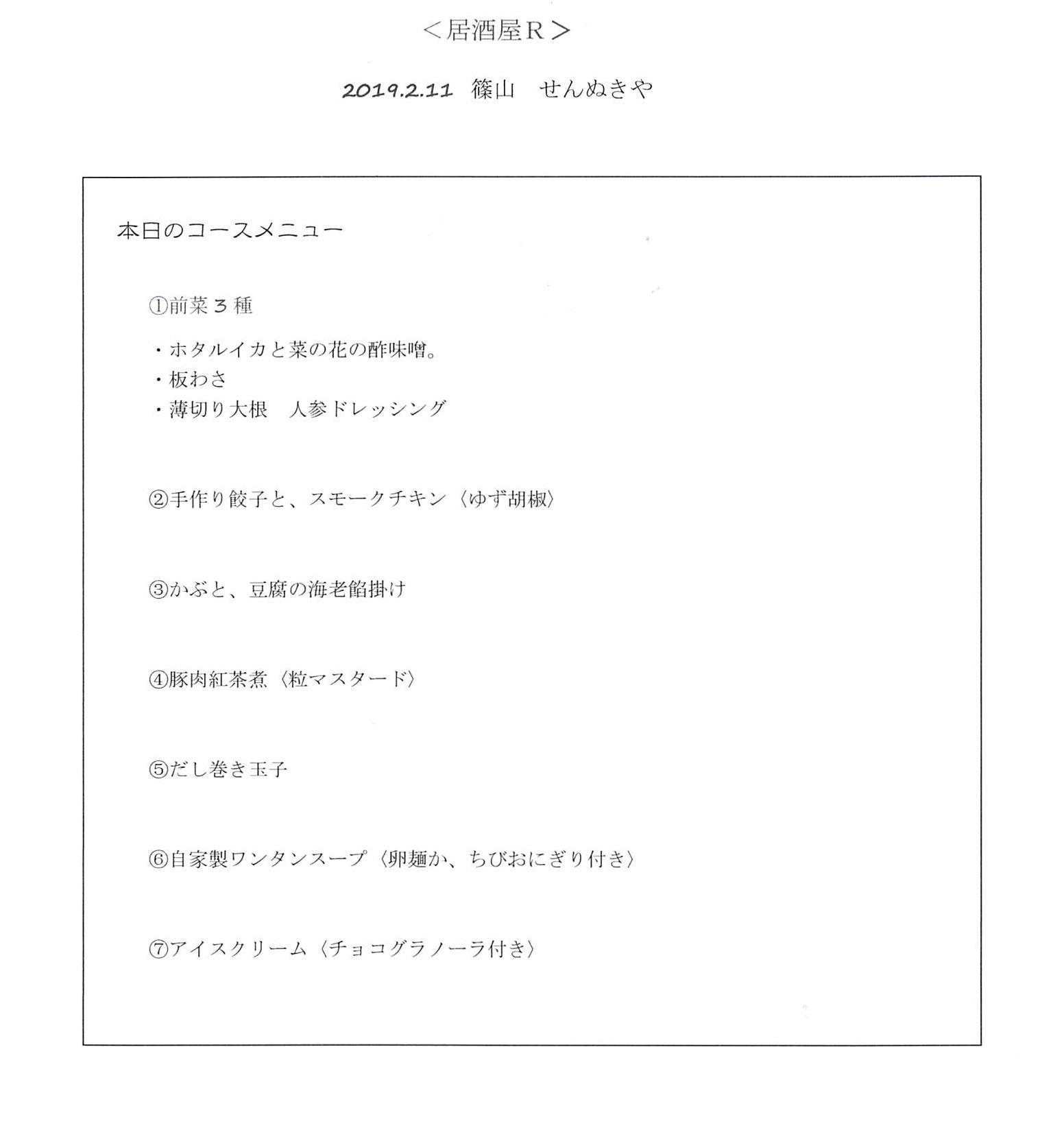 出張居酒屋R・篠山せんぬき屋 2019.2.10_b0169513_09375307.jpg