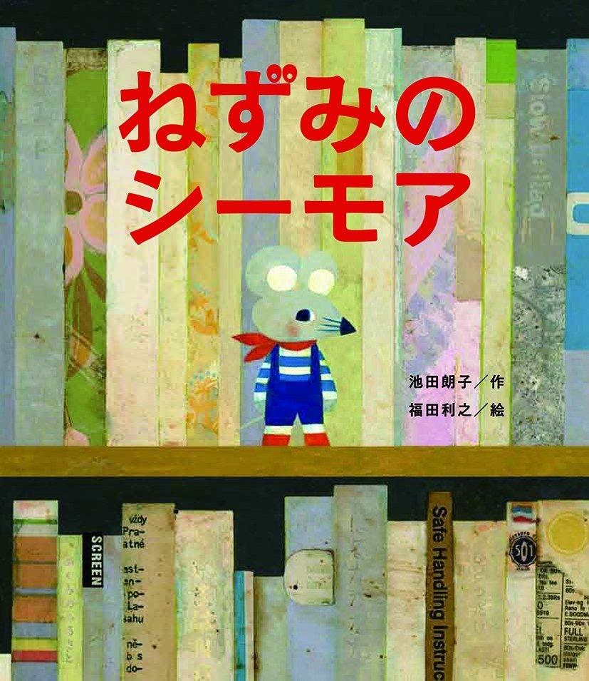絵本になった『ねずみのシーモア』原画展_c0192615_15004272.jpeg