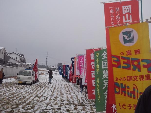 2月11日、日本原基地撤去!現地集会に参加し、日本原駐屯地までデモ行進しました_d0155415_18413012.jpg