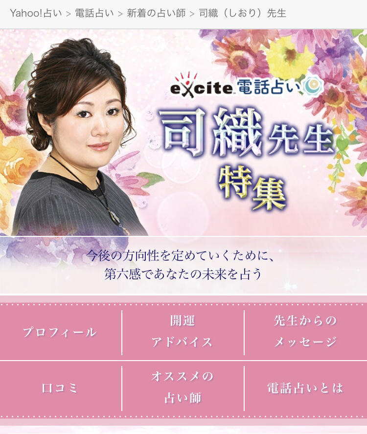 Yahoo!イチオシ先生特集_e0363417_13132390.jpg