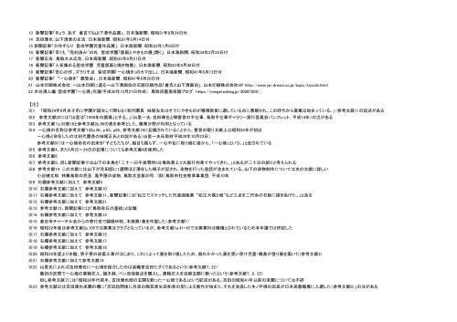 尾崎麻理子編:皆成学園「一心焼」年譜_f0197821_22524064.jpg