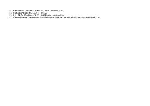 尾崎麻理子編:皆成学園「一心焼」年譜_f0197821_22525067.jpg