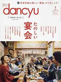 『dancyu 1月号表紙』  /  何か・・・_b0003330_112317.jpg