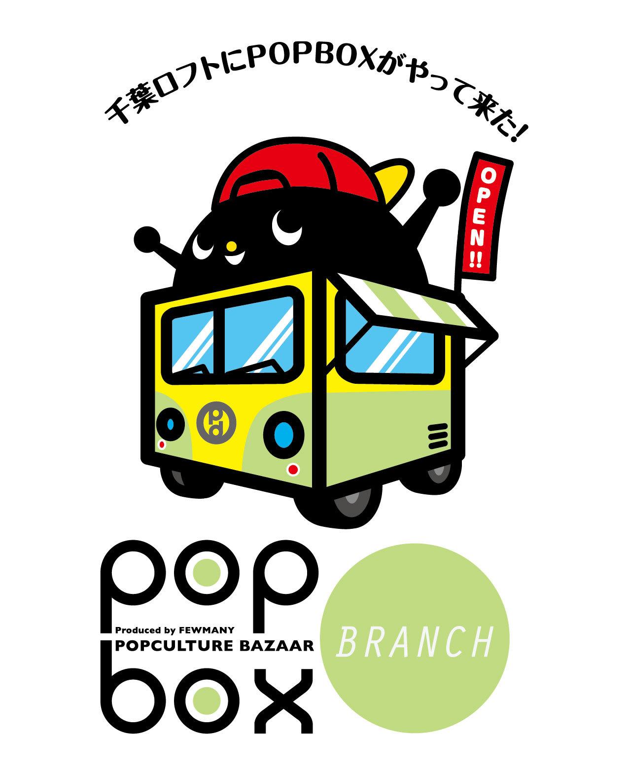 千葉ロフト「POPBOX BRANCH」開催いたします!_f0010033_10403053.jpg