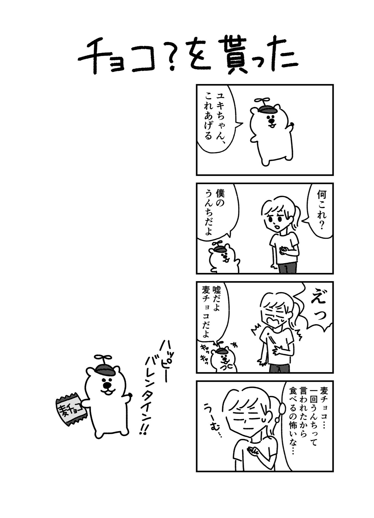 変な生き物の漫画【第八話】_f0346353_14242895.jpeg
