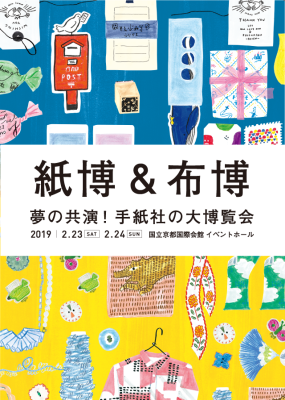 「紙博&布博 ~夢の共演!手紙社の大博覧会~」_e0190955_23193369.png