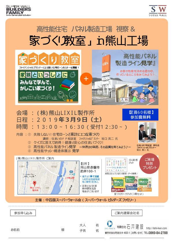 「家づくり教室」㏌熊山工場のご案内_c0273695_12530261.jpg
