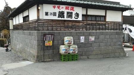 第26回甲斐の開運「新春蔵開き」_c0193896_14092133.jpg