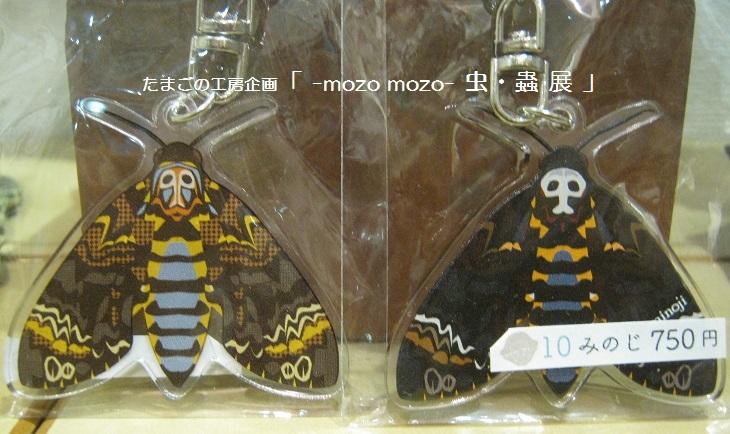 たまごの工房企画 「 -mozo mozo- 虫・蟲 展 」 その9_e0134502_10394601.jpg