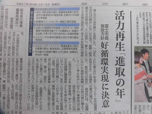平成最後の年は「市民と共に創る生涯青春都市 富士市『進取の年』」 小長井市長の31年度「施政方針」_f0141310_08002944.jpg