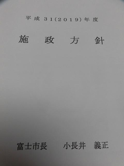平成最後の年は「市民と共に創る生涯青春都市 富士市『進取の年』」 小長井市長の31年度「施政方針」_f0141310_08004331.jpg