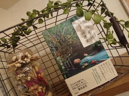 今読んでいる本_e0176128_20581349.jpg