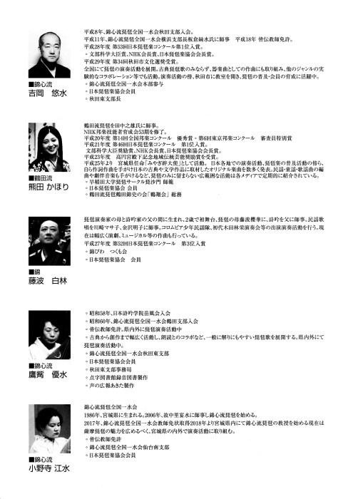 薩摩琵琶//弾き語りの世界 【2019年3月23日】=終了=_c0366731_12350748.jpg