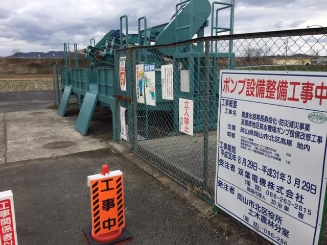 4月1日より岡山市が救助実施市に指定される方向に。_c0326333_23520058.jpg