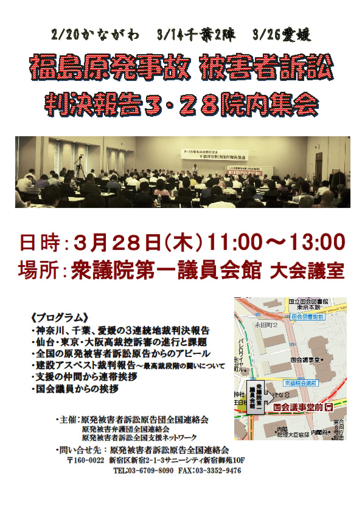 福島原発事故被害者訴訟 3連続判決報告3・28院内集会_e0391248_21401132.png