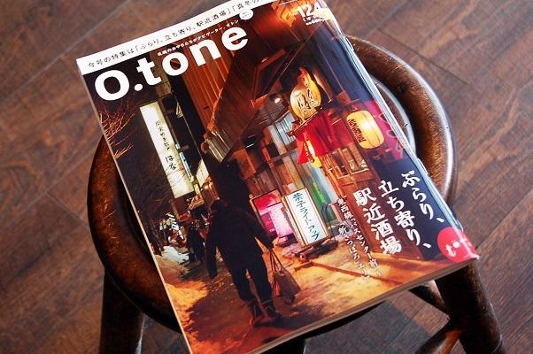 2/15発売のO.tone(オトン)に刺繍屋McQueenが掲載されました!_e0260759_13275278.jpg