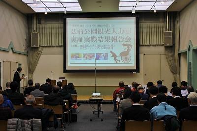 弘前公園観光人力車実証実験報告会を行いました!_d0131668_9462412.jpg