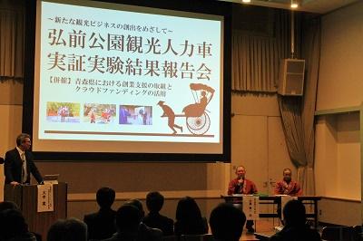 弘前公園観光人力車実証実験報告会を行いました!_d0131668_9465149.jpg