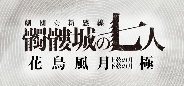 ゲキ×シネ『髑髏城の七人』花鳥風月極 5シーズン6作品上映決定!_f0162980_11311397.jpg