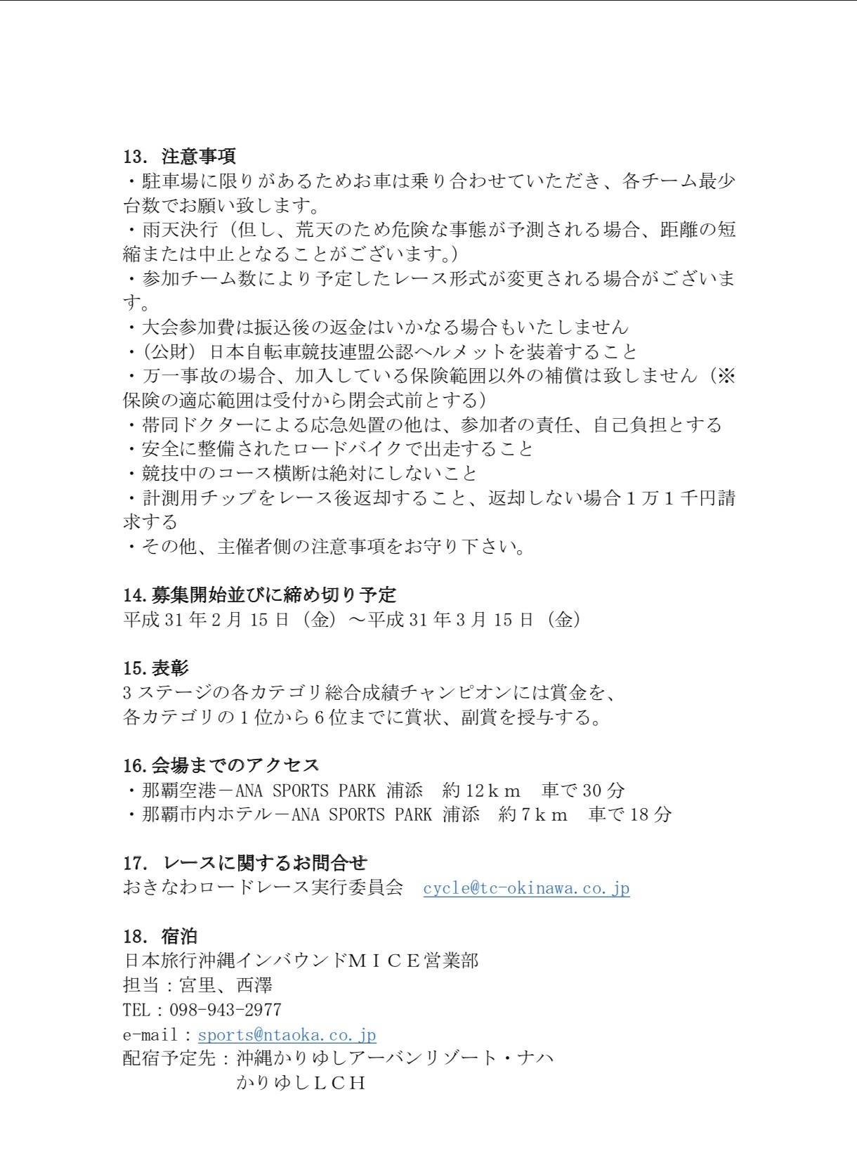3/15迄。4/13.14(土.日)〝おきなわロードレース〟 3ステージ in ANA SPORTS PARK 浦添_e0363689_16334164.jpeg