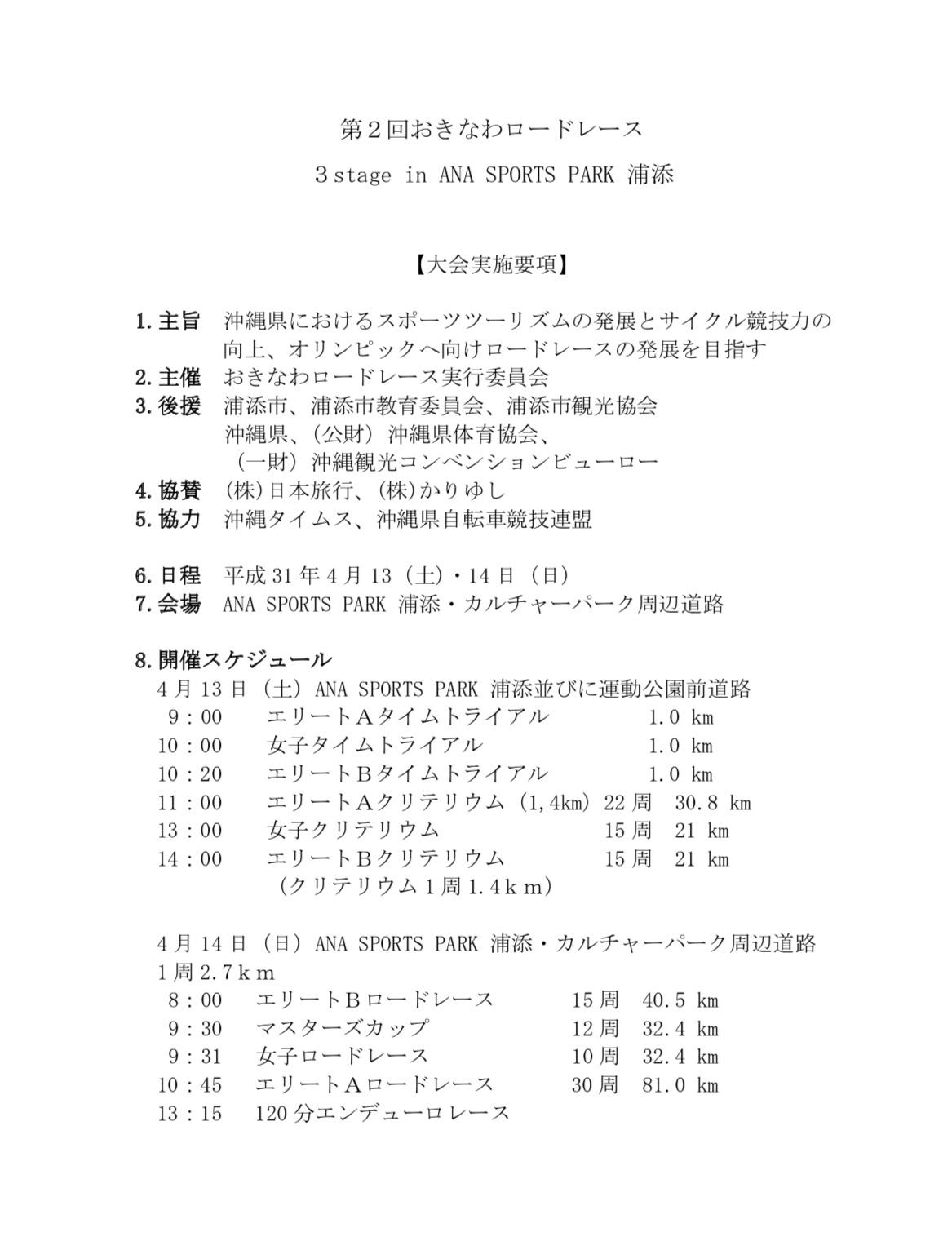 3/15迄。4/13.14(土.日)〝おきなわロードレース〟 3ステージ in ANA SPORTS PARK 浦添_e0363689_16354939.jpeg