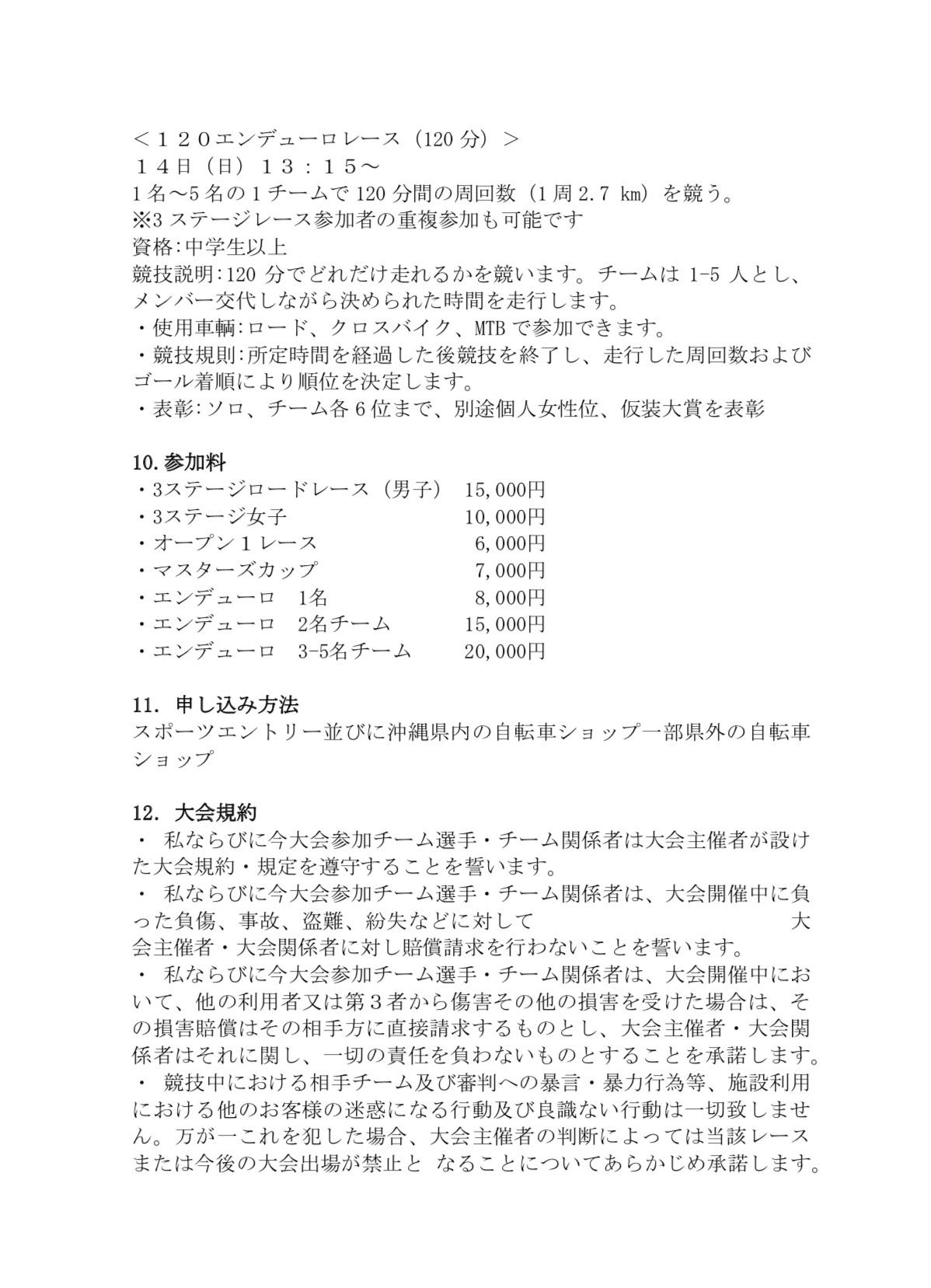 3/15迄。4/13.14(土.日)〝おきなわロードレース〟 3ステージ in ANA SPORTS PARK 浦添_e0363689_16361677.jpeg