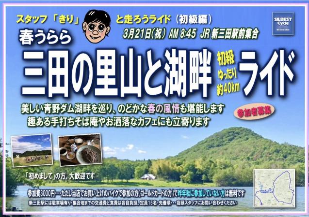 3/21(祝)春うらら 三田の里山と湖畔初級ゆったりライド_e0363689_19164277.jpg