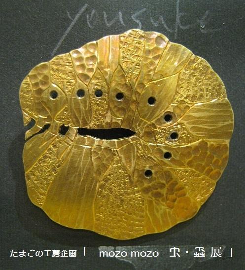 たまごの工房企画「 -mozo mozo- 虫・蟲 展 」 その10_e0134502_11551502.jpg